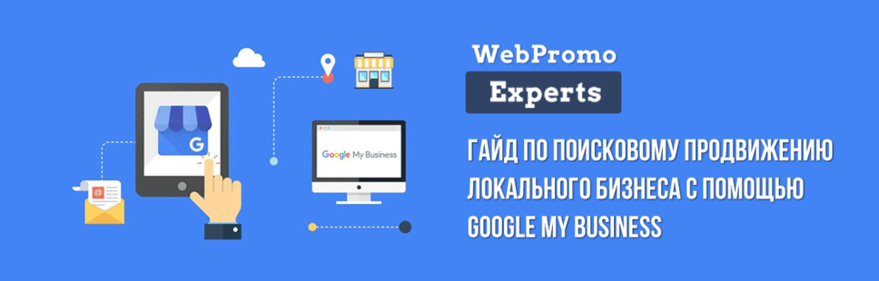 Гайд по поисковому продвижению локального бизнеса с помощью Google My Business