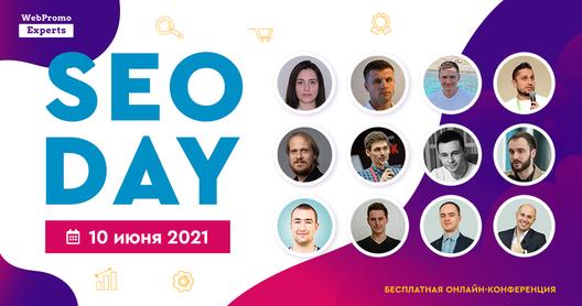 UWSoeJZg6G 528  [Webpromoexperts] Онлайн конференция SEO Day 2021