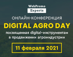 Digital Agro Day