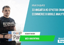 33 инсайта из отчетов Enhanced Ecommerce в Google Analytics