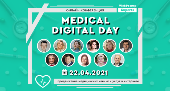 Medical Digital Day