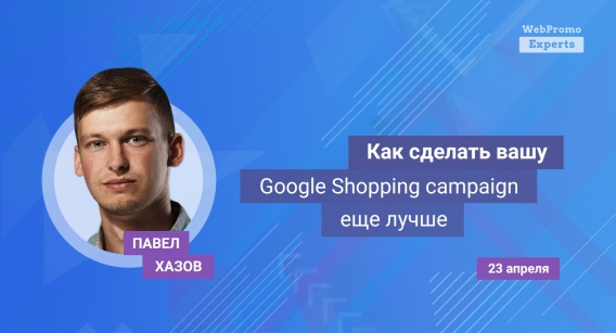 Как сделать вашу Google Shopping campaign еще лучше