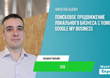Поисковое продвижение локального бизнеса с помощью Google My Business