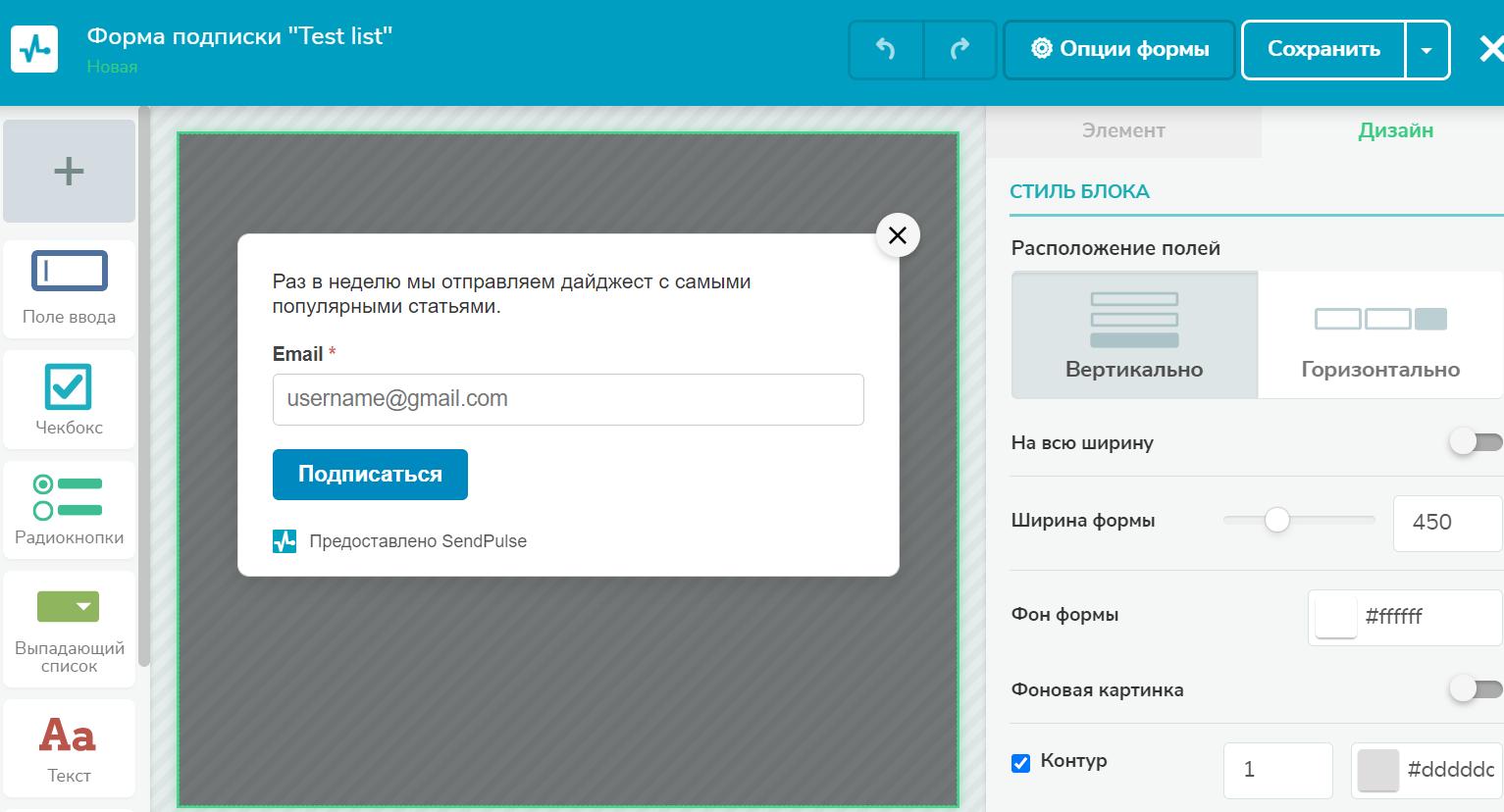 Конструктор форм подписки в сервисе SendPulse
