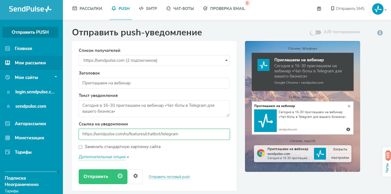 Отправка push уведомления в сервисе SendPulse
