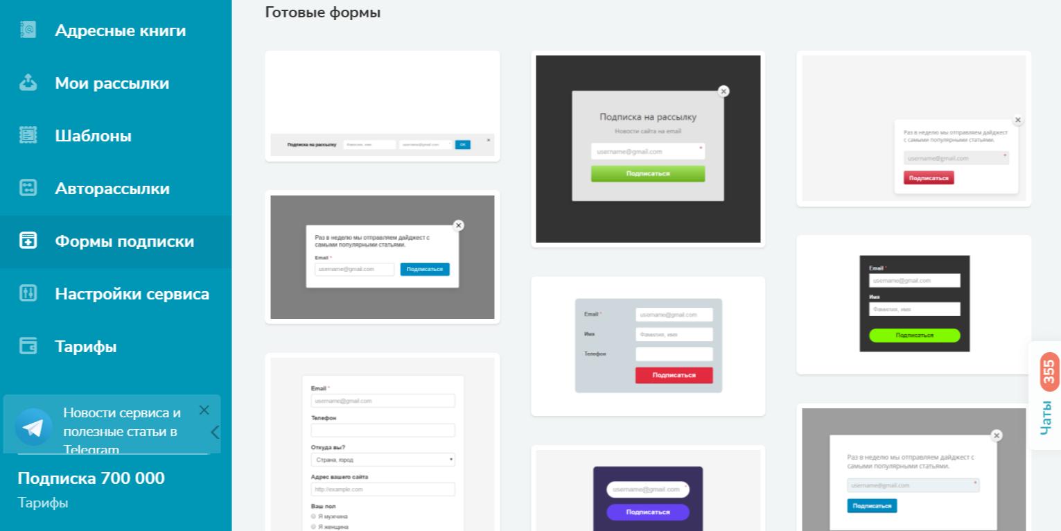 Готовые шаблоны форм подписок в сервисе SendPulse