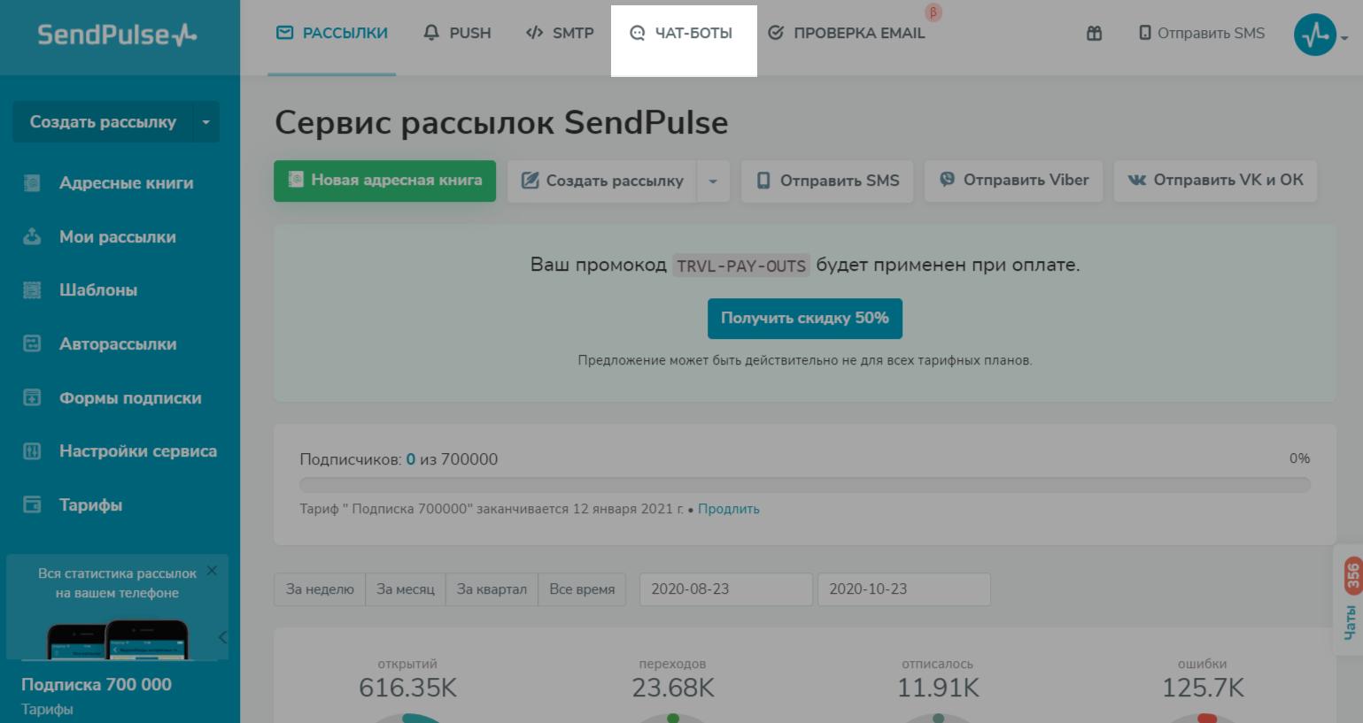 Раздел «Чат-боты» в SendPulse