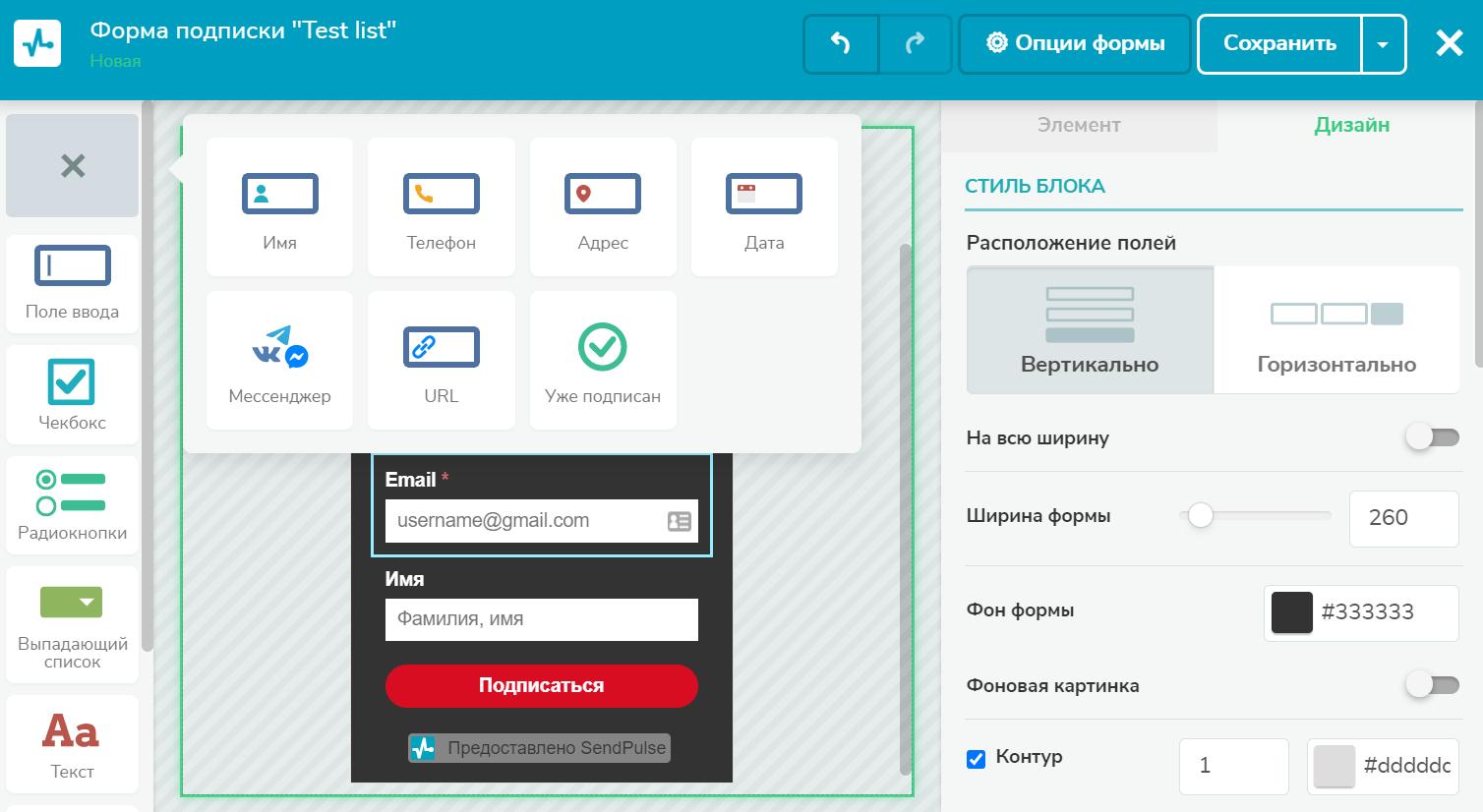 Выбор дополнительных каналов: подписка на SMS и рассылки в мессенджерах