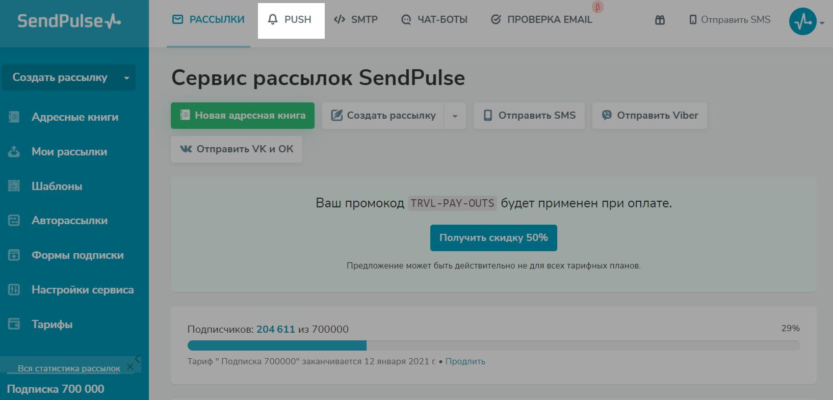 Раздел push рассылок в SendPulse