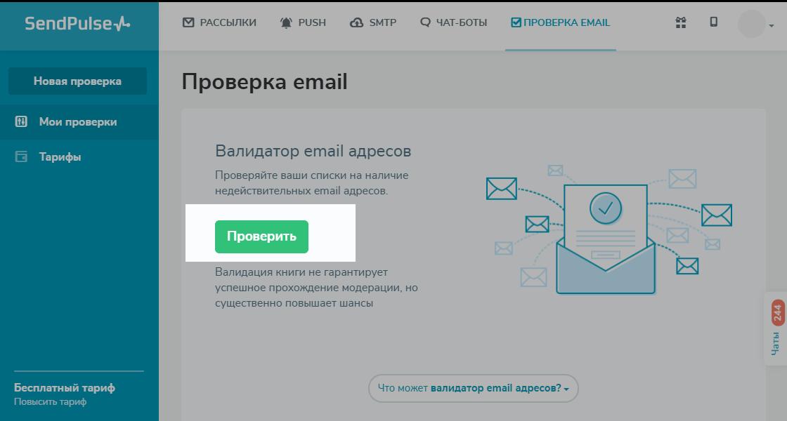 Проверка email адресов