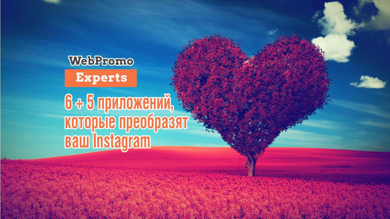 6 инструментов дизайна для Instagram Stories