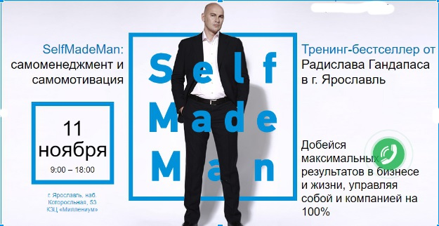 Self Made Man