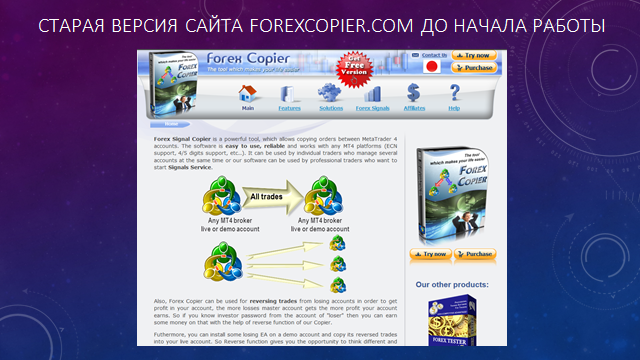 old version of the site forexcopier