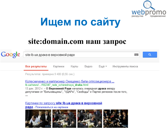 Антон Воронюк «Поисковые операторы Google» WebPromoExperts.TV #32