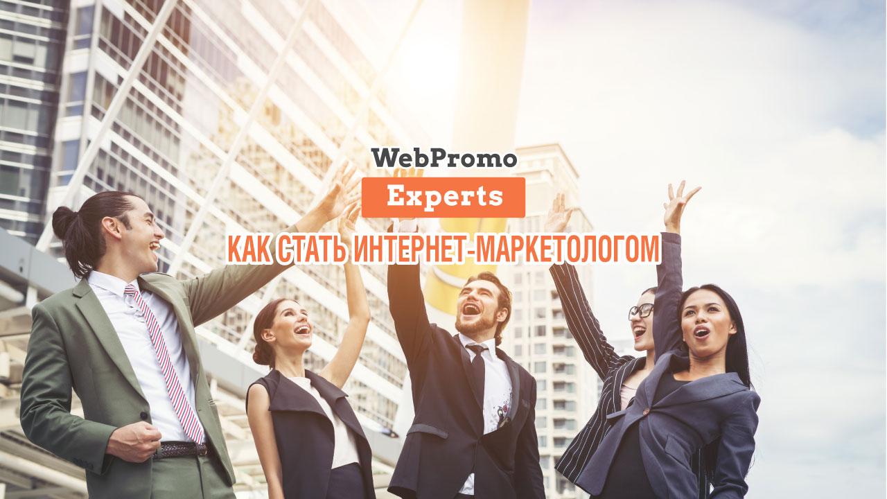 Хочу быть     интернет-маркетологом, или 13 и 1 способ выучить интернет-маркетинг