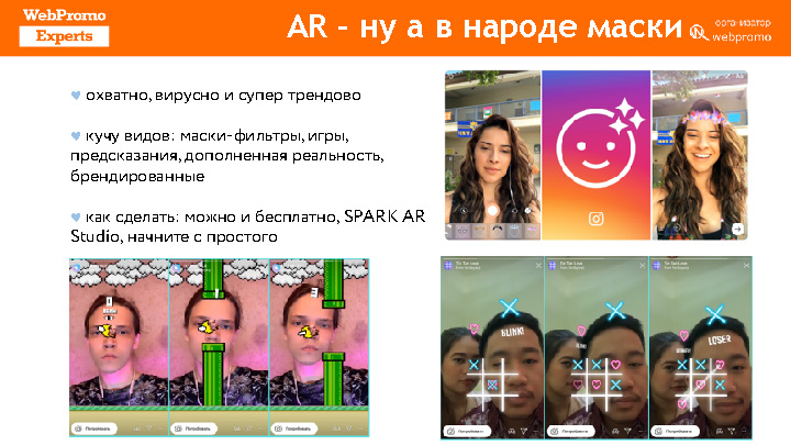 Маски в Instagram – это уникальные и эффективные AR-механики вовлечения в stories