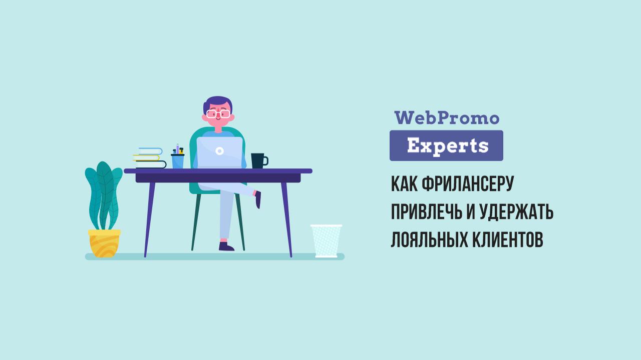 Как найти заказчиков фрилансеру freelancer альтернатива