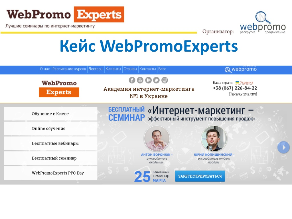 case webpromoexperts