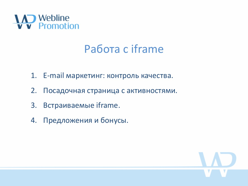 work with iframe