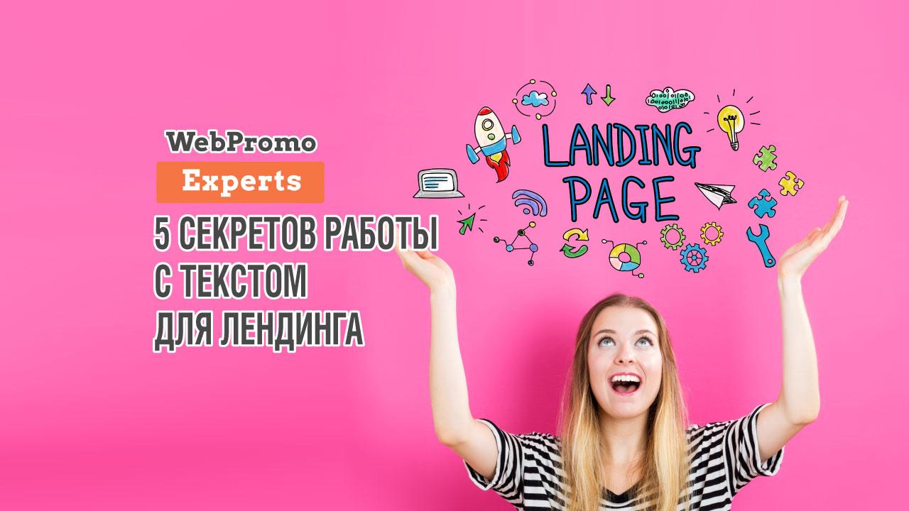 Как написать сильный текст для лендинга: структура, правила и секреты работы с контентом? #Landing page, #Лендинг