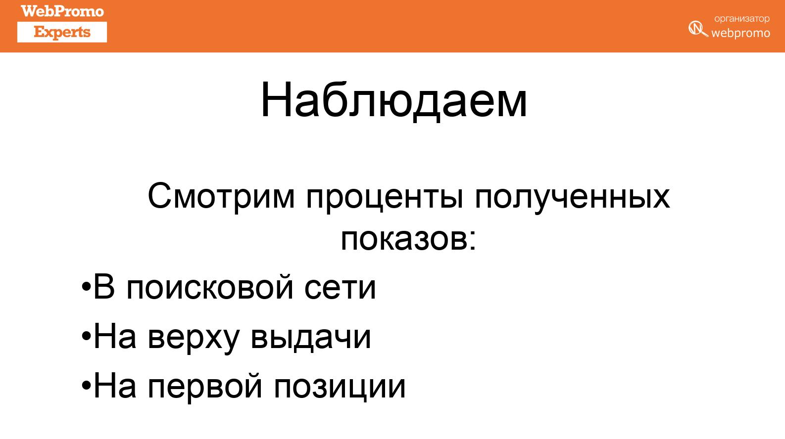 К примеру, вы хотите, чтобы стоимость CPA (Cost per Action) была не больше 250 грн
