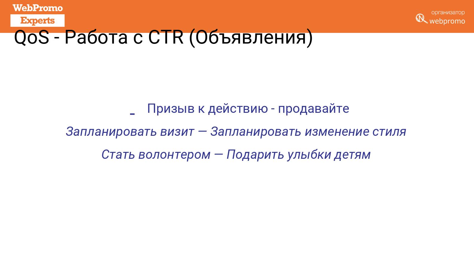 Также в объявлениях с низким CTR можно попробовать поменять призыв к действию: добавить его или переформировать