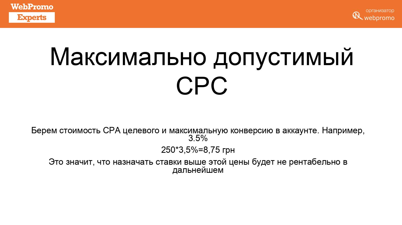 У РРС-специалистов есть такое понятие, как «максимальный CPC»