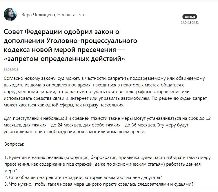 Запрос от «Новой газеты» на Pressfeed