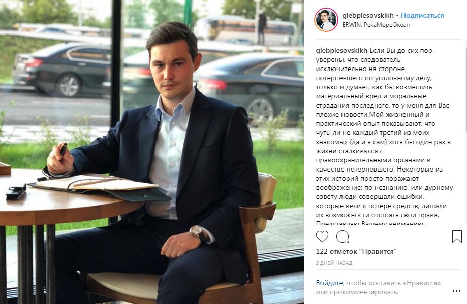 Пост в Instagram Глеба Плесовских