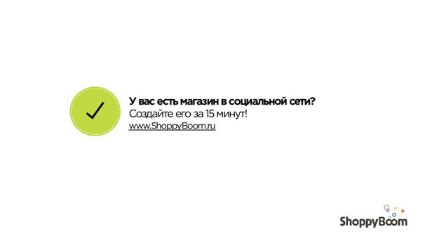 19aa3296d6c Как создать магазин в ВК и Facebook  продвижение магазина в ...