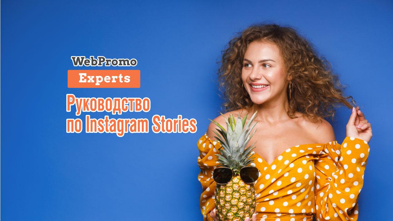 Как создать контент-план для историй Instagram: руководство для маркетологов