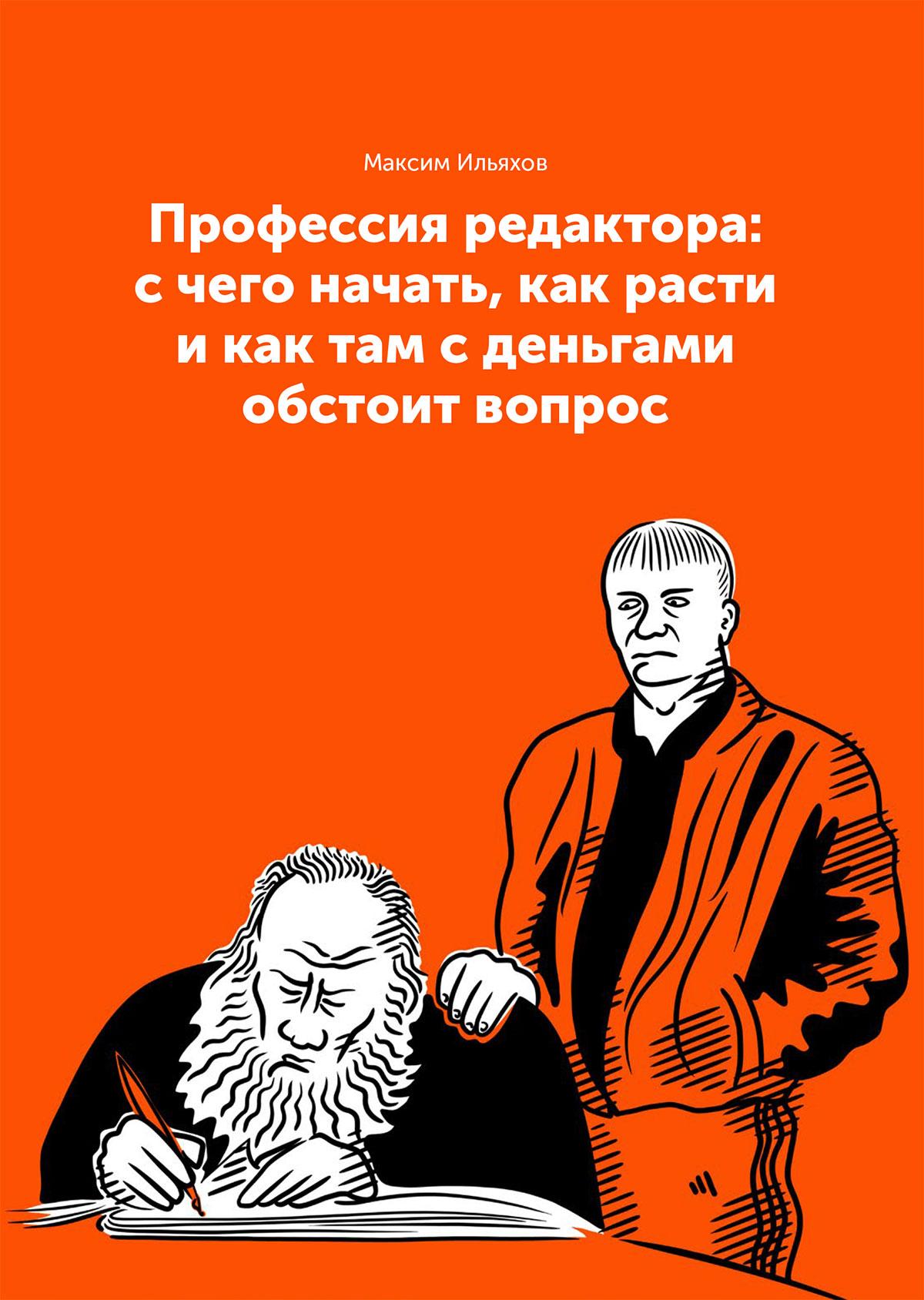 Методичка Максима Ильяхова Профессия редактор