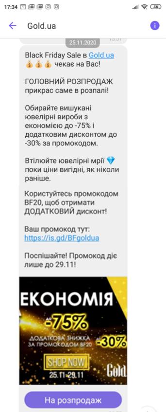 Gold.ua – один из крупнейших ювелирных online-магазинов в Украине