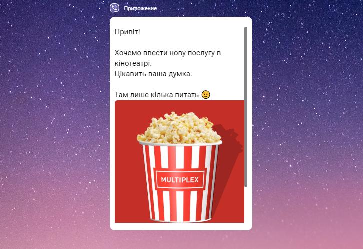 Multiplex – известная сеть украинских кинотеатров