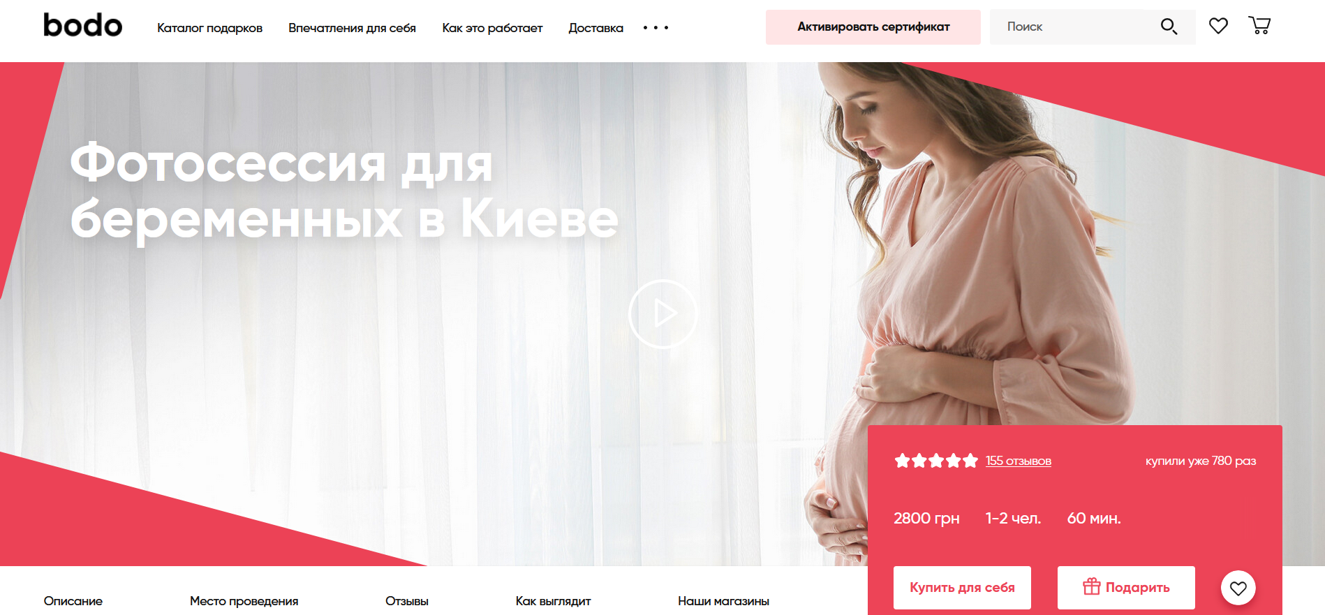 Пример правильно подготовленной посадочной страницы под поисковый запрос «фотосессия для беременных» на сайте bodo.ua. Уже по заголовку понятно, что вы попали в правильное место. Вы видите стоимость, а ниже – описание, как проходит фотосессия, примеры студийных фотографий беременных, отзывы клиентов, адреса студий и т. д.