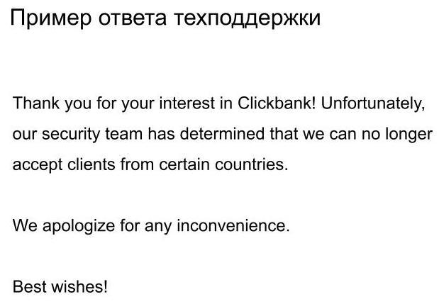 С Clickbank работать выгодно, но у веб-мастеров из СНГ существуют проблемы с регистрацией