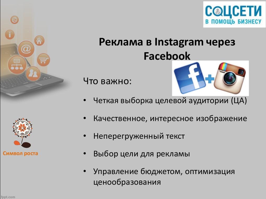 размер картинки для рекламы в инстаграм через фейсбук гибкое