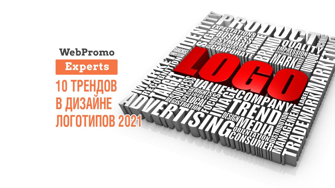 Какие логотипы будут актуальны в 2021 году: десять трендов