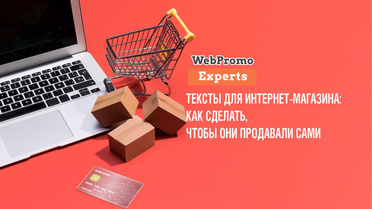 Какие тексты для интернет-магазинов работают на ваши продажи?