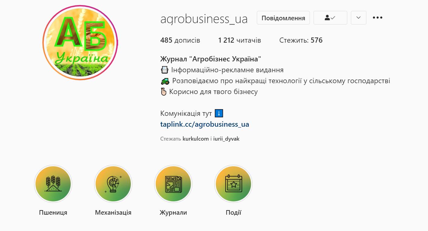 Летом 2020 года мы создали страницу в Instagram