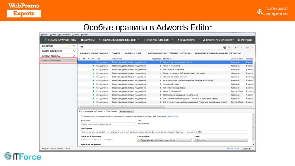 New AdWords Editor functionality