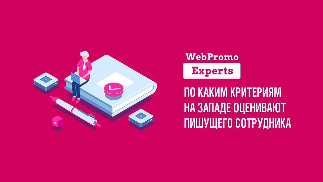 KPI копирайтера, или как на Западе оценивают эффективность автора