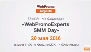 WebPromoExperts SMM Day