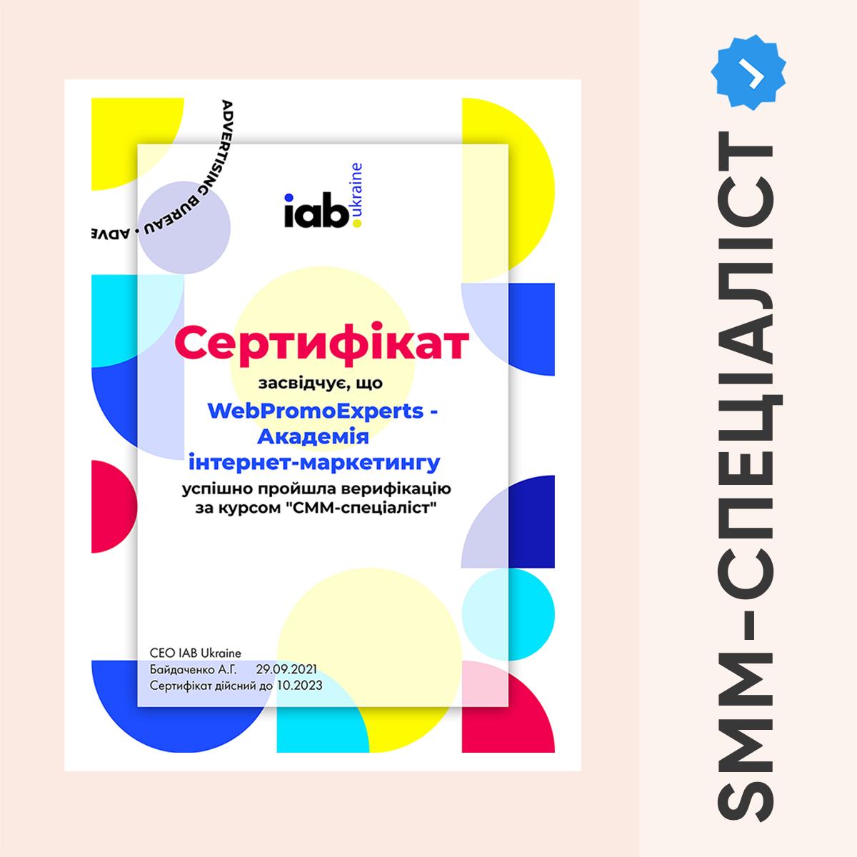 Сертифікат IAB