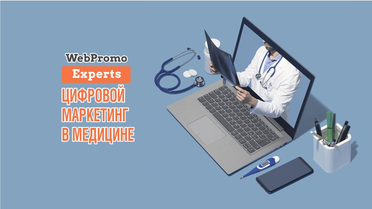 Медицинский центр – будущее за маркетингом #Контент, #Контент-маркетинг, #Интернет-маркетинг