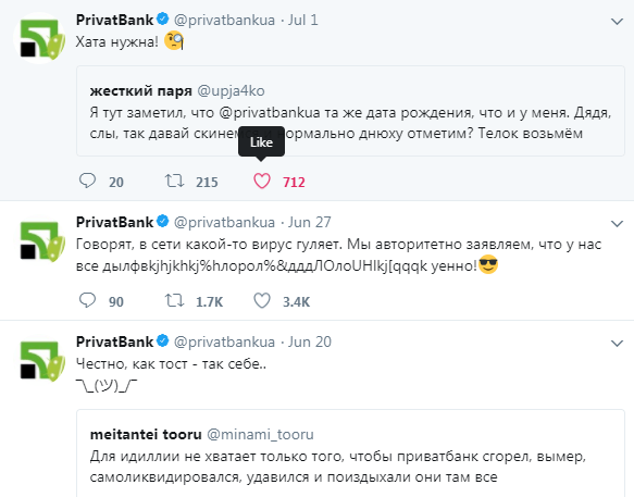 case of Privatbank