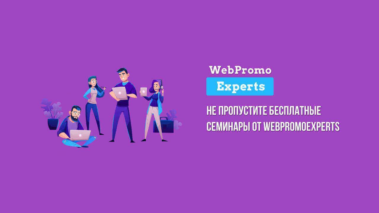 Не пропустите бесплатные семинары от WebPromoExperts в мае