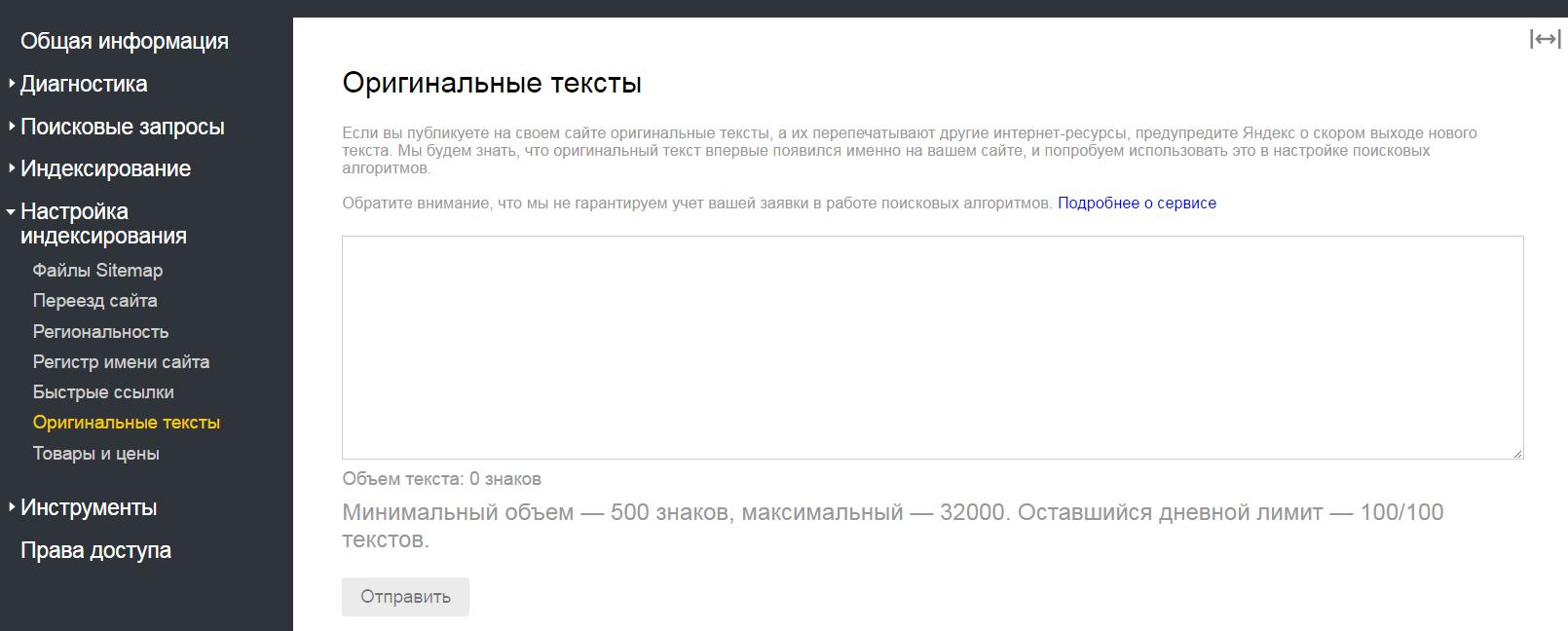 сколько времени занимает переезд сайта в вебмастере