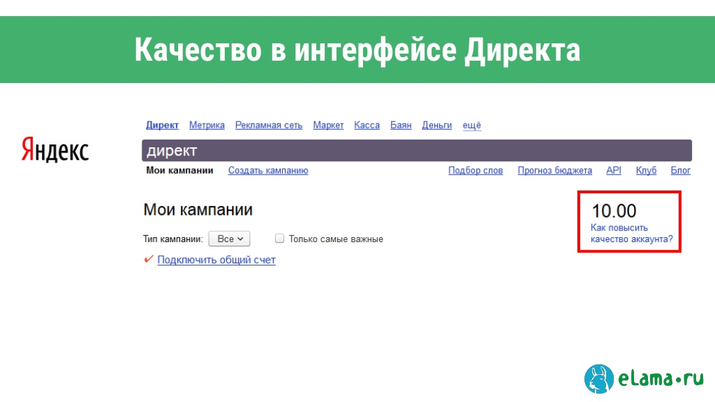 quality in the Yandex.Direct interface
