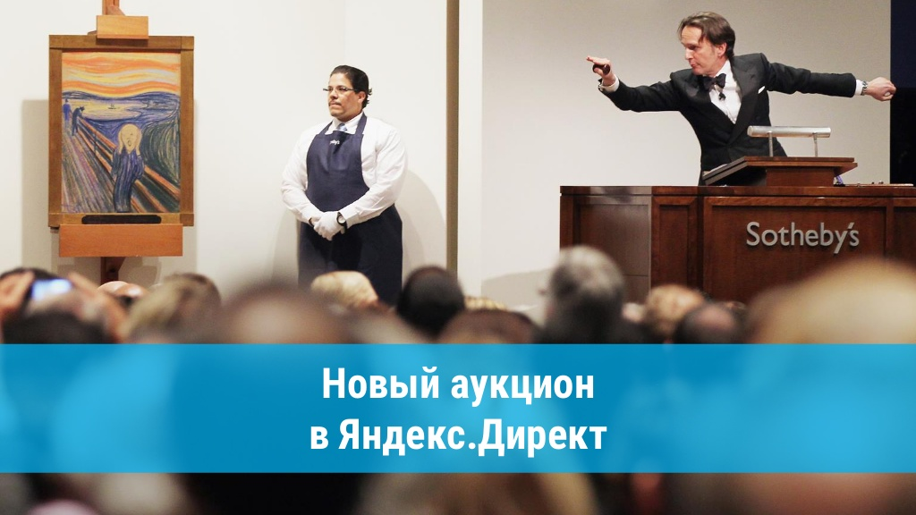 New auction in Yandex.Direct